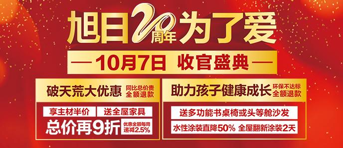 旭日装饰20周年庆